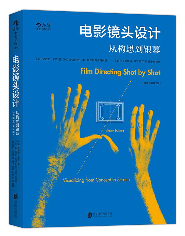 《电影镜头设计:从构思到银幕》(插图修订第2版)