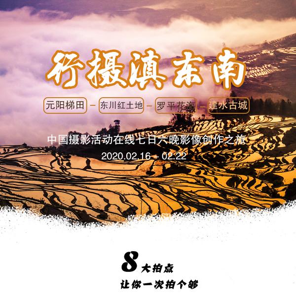 """""""追光逐影""""滇东南七日摄影创作之旅"""